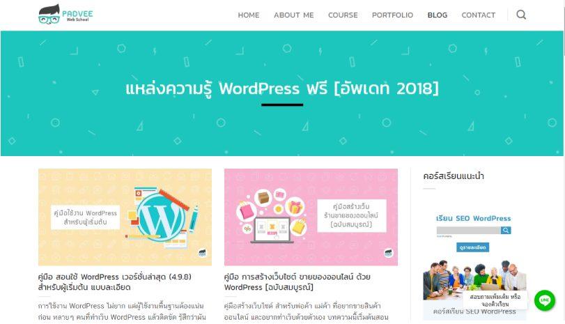 10 เว็บ Digital Marketing น่าอ่าน (Version: Thai)
