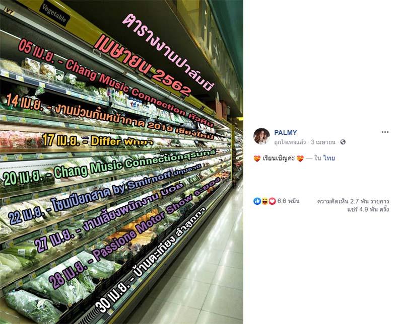 เรียนรู้ Digital Marketing คอนเทนต์เฟซบุ๊ก ปัง ๆ ตามสไตล์ 'พี่ปาล์มมี่'