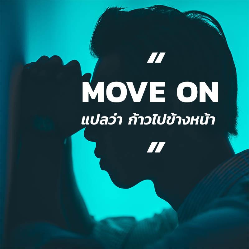 "Move on แปลว่า ""ก้าวไปข้างหน้า"""