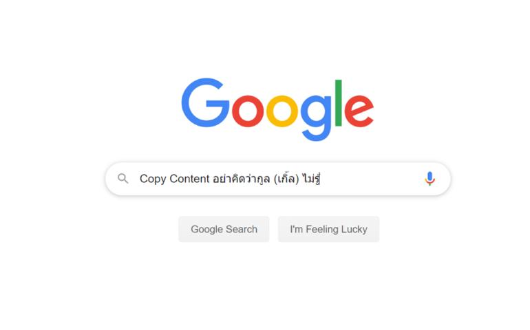 Copy Content อย่าคิดว่ากูล (เกิ้ล) ไม่รู้