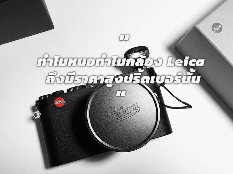 4 เหตุผลที่บอกได้ว่า ทำไมกล้อง Leica ถึงแพง